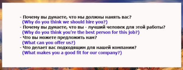 Собеседование на английском - почему вы