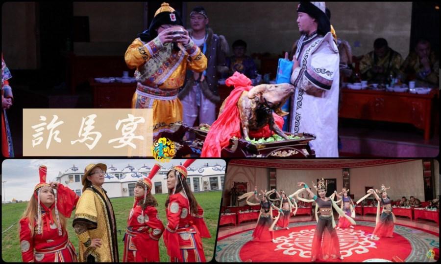 內蒙古旅遊推薦》詐馬宴 – 化身蒙古貴族體驗元朝宮廷大宴