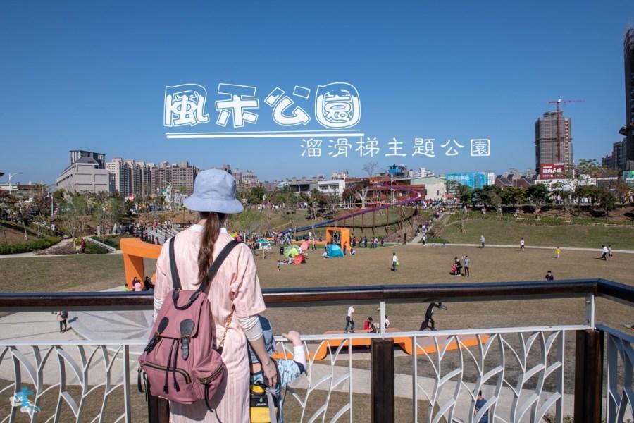 桃園親子景點》風禾公園 – 好玩的溜滑梯主題公園 家庭野餐好去處 附交通與停車資訊