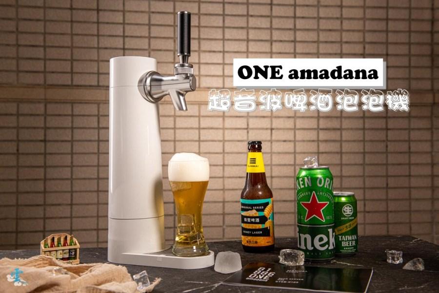 啤酒機開箱》ONE amadana 超音波啤酒泡泡機 – 隨時隨地輕鬆製造綿密飽滿的啤酒泡沫 多種尺寸罐裝瓶裝啤酒皆適用