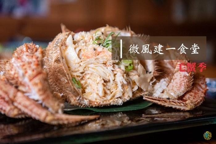 台北中山居酒屋》微風建一食堂 – 奢華用心的日式無菜單料理 超高CP值讓你毛蟹和牛一次滿足