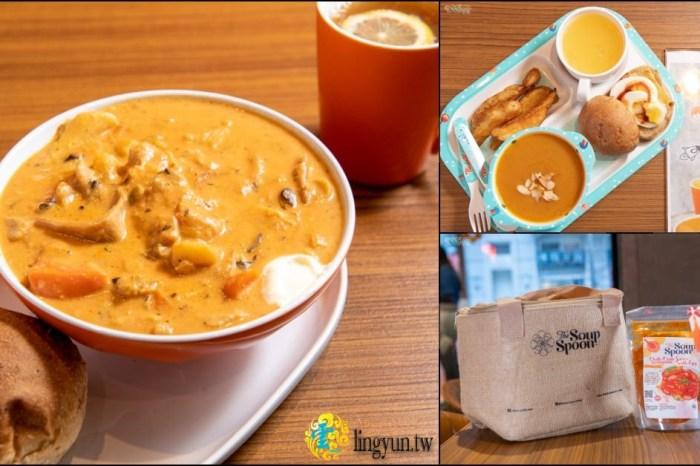 匙碗湯新莊店》The Soup Spoon Taiwan 健康、營養、低卡路里的親子湯品 可以外帶即食的新加坡國民美味湯品