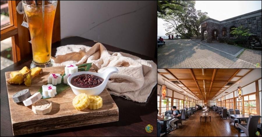 草山行館》KKday專屬優惠方案|陽明山景觀餐廳推薦|台灣第一座總統官邸