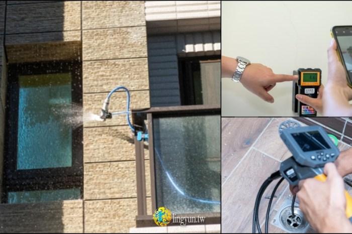 宏遠驗屋》讓專業的驗屋師把關愛屋的品質 透天新成屋完整驗屋流程紀錄