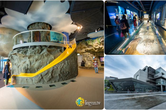 國立海洋科技博物館 主題館》基隆親子室內共遊推薦 基隆親子一日遊推薦 令小朋友流連忘返的室內樂園