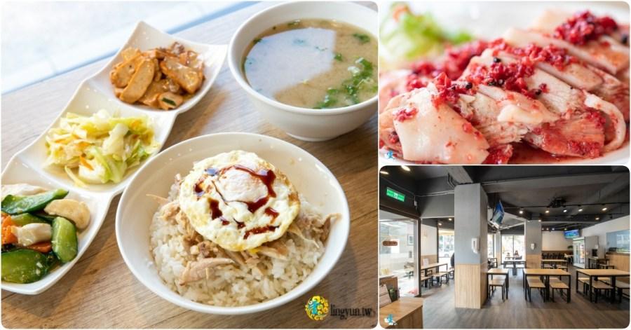 林厝火雞肉飯專賣店》桃園三民路上的古早味美食|家常、衛生、吃飽又好吃的庶民銅板美食