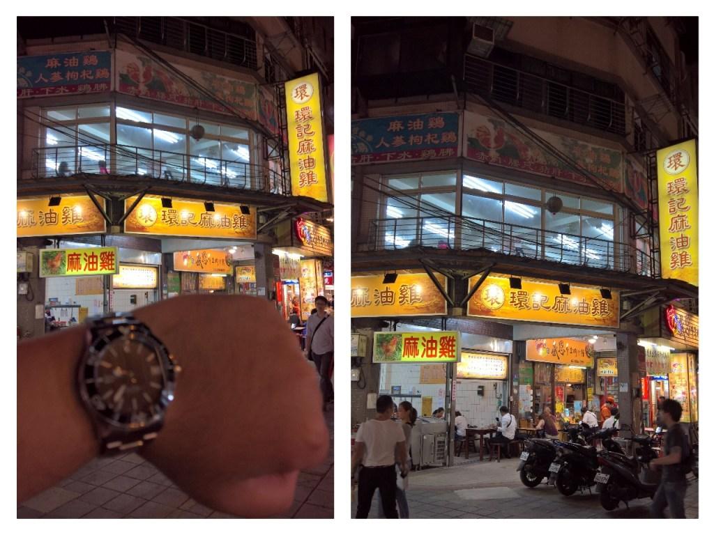 寧夏夜市的環記麻油雞