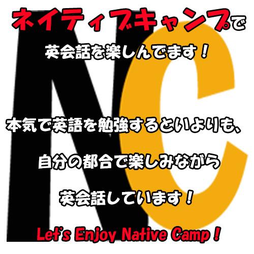 ネイティブキャンプでオンライン英会話三昧