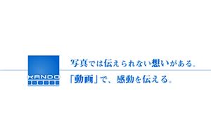 動画で商品の素晴らしさを伝える、「KANDo(カンドゥ)」