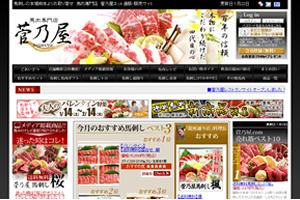 株式会社菅乃屋ミート 『馬刺し・馬肉の通販・お取り寄せ 菅乃屋』様 公式通販サイト