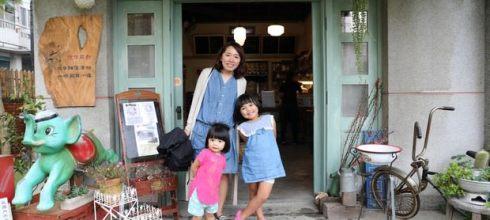 【親子遊】嘉義~料多味美環境很復古的徐徐品創餐廳!