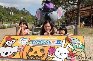 【親子遊】大阪~淡路島淡路イングランドの丘遛小孩