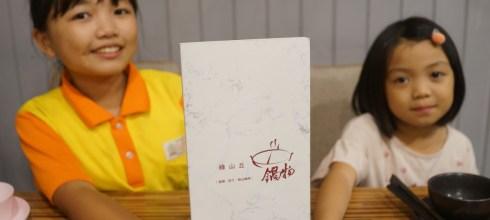 【親子遊】楊梅~綠山丘鍋物.咖啡(10Y&7Y)