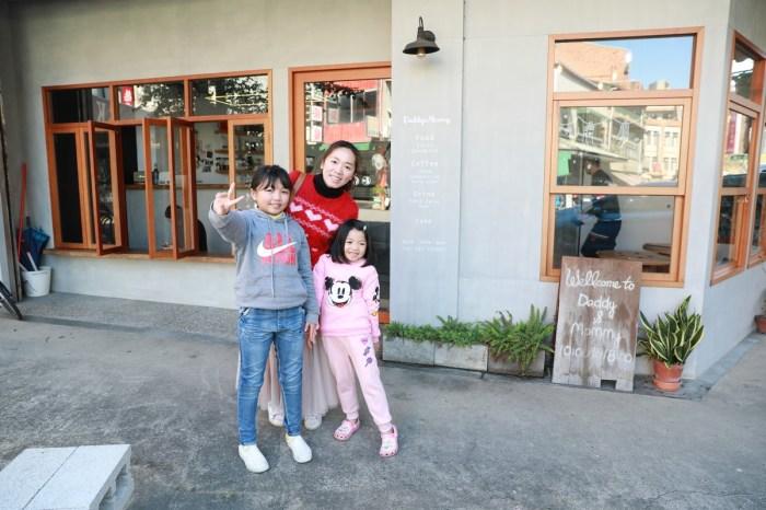 【親子遊】苗栗後龍~Daddy&Mommy餐點跟甜點都好好吃(10Y&8Y)