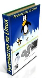 Книга Linux для начинающих бесплатно