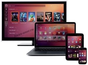 ubuntu phone универсальная os для tv, pc, smartphone, tablet