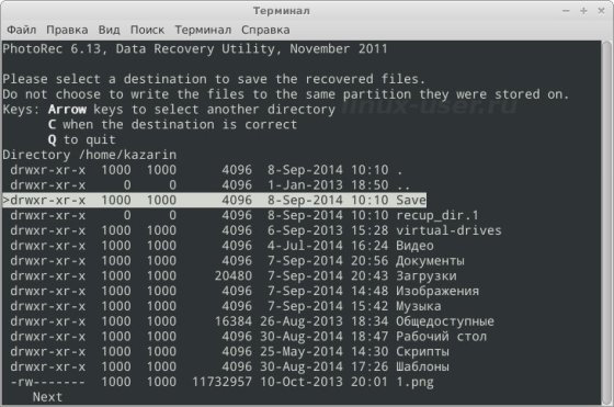 Указание каталога для восстановленных файлов в Linux