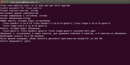 Установка новейших программ в Ubuntu / Linux Mint sudo apt-get dist-upgrade