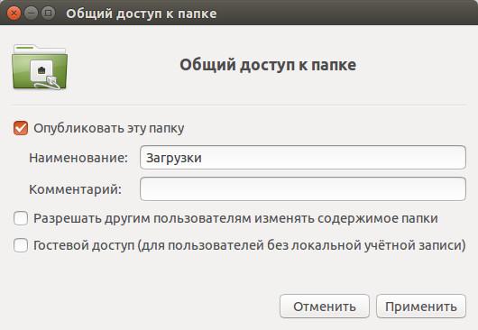 samba - общий доступ к папке Ubuntu