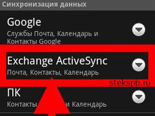 настройка Exchange на Android