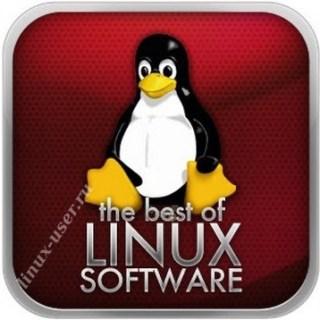 Собрание лучших программ для Linux