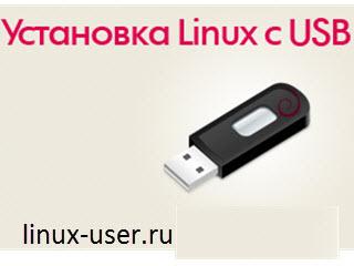 Как установить Linux с флешки