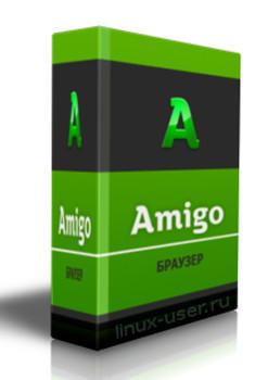 Амиго - браузер, характеристика и функции