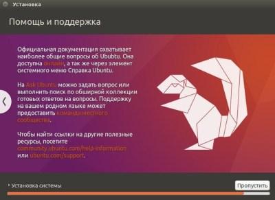 Установка системы Ubuntu 16.04