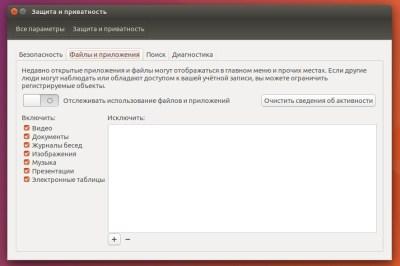 Ubuntu 17.04 настройка