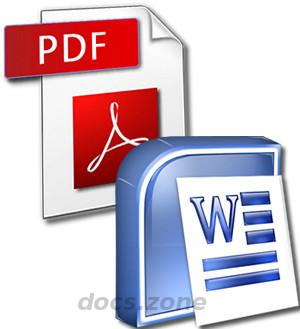 конвертер файлов в pdf