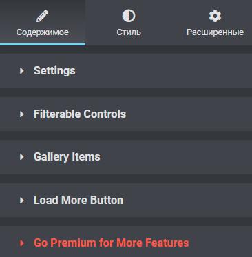 Настройки Essential Addons for Elementor