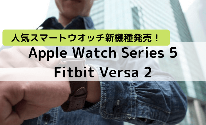 Apple WatchとFitbit Versaの比較