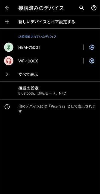 nfc_setting02