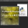 PythonスクリプトをPhotoshopのメニューから実行する方法[Windows限定]