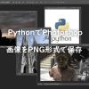 実践PythonでPhotoshopスクリプト 開いてる画像をPNG形式で全部保存
