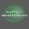 Maya-法線の表示と頂点法線の操作方法[モデリング]