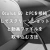 Oculus GO とPCを接続してスクリーンショットと動画ファイルを取り込む方法