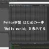 Python学習 はじめの一歩「Hello world」を表示する- MAYAアーティストのスクリプト入門