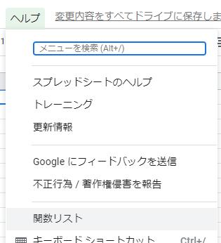 メニューからヘルプ > 関数リスト
