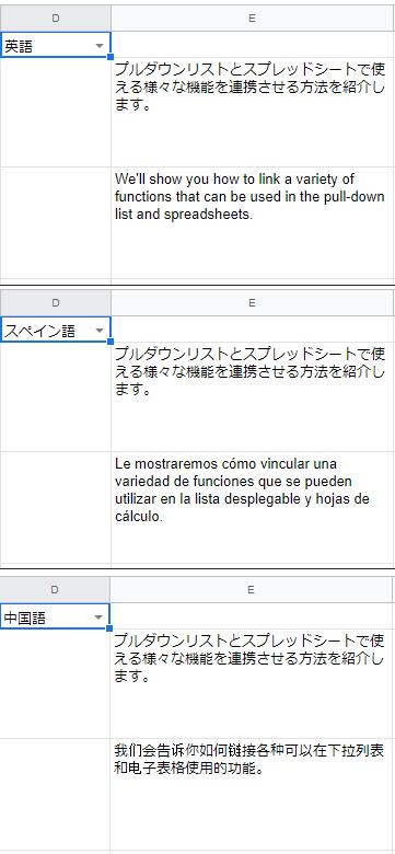 プルダウンリストの選択に合わせて翻訳言語が変更されます。