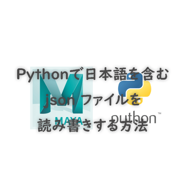 maya_python_jsonfile_topimage
