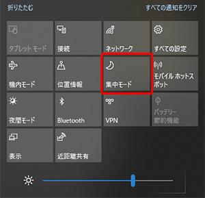 通知機能の設定は「集中モード」と書かれたタイルボタン
