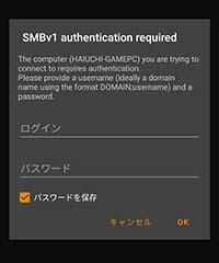 ログインネームとパスワードを入力