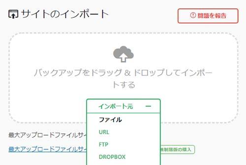 インポート元」から「ファイル」を選択