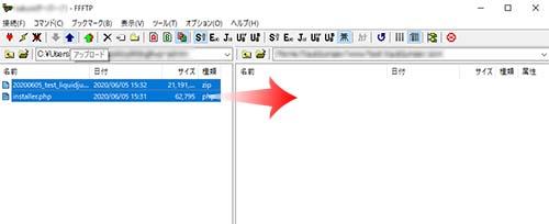 Installer.php」と「ZIPファイル」をアップロードします
