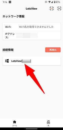 LetsViewがインストールされたパソコンをタップ