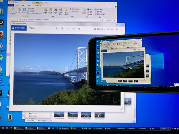 パソコン画面をスマートフォンにミラーリング