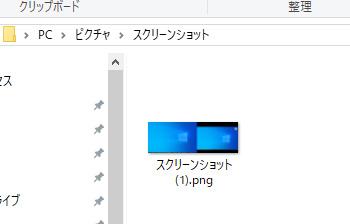 ピクチャ> スクリーンショットフォルダに自動保存されました