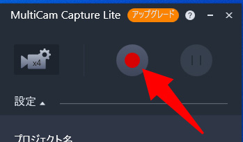 赤い録画ボタン