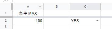 「条件 MAX 」の数値が100以下の場合に、ドロップダウンリストで「YES」を選択すると色が変わる書式設定